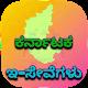 ಇ ಸೇವಾ - KA E-Seva Services APK