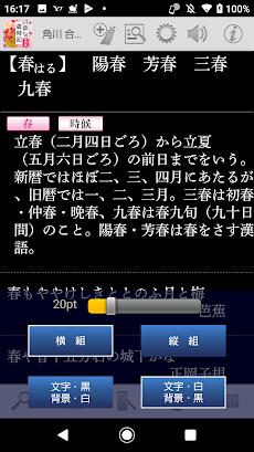 角川 合本俳句歳時記 第四版のおすすめ画像4