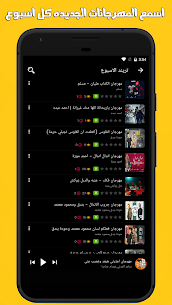 تريند المهرجانات 2021   اسمع وحمل للاندرويد apk 4