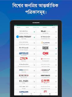 Bangla News Papers   u09ebu09e6u09e6+ u09acu09beu0982u09b2u09be u09b8u0982u09acu09beu09a6u09aau09a4u09cdu09b0u09b8u09aeu09c2u09b9 0.1.5 Screenshots 13