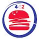 442 Burger