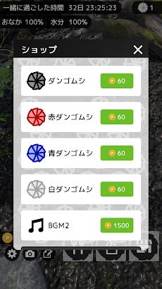 ダンゴムシといっしょ - 癒し系放置育成ゲームのおすすめ画像5