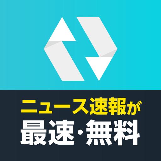ニュース速報・地震速報NewsDigest/ニュースダイジェスト