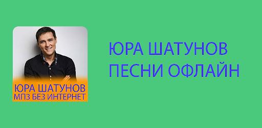 Yuriy Shatunov mp3 pesni .APK Preview 0