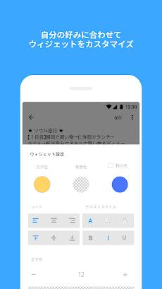 Memo Widget  (メモ、やることリスト)のおすすめ画像4