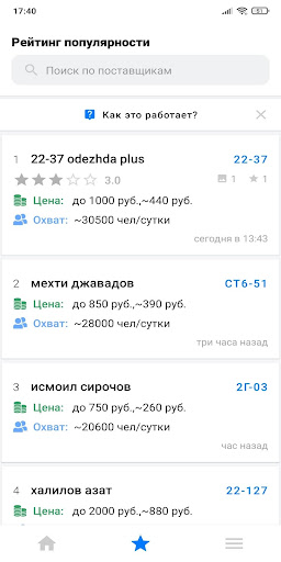 u0421u0430u0434u043eu0432u043eu0434 - u0410u0433u0440u0435u0433u0430u0442u043eu0440 android2mod screenshots 5