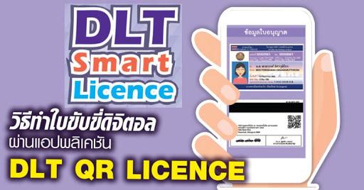 u0e43u0e1au0e02u0e31u0e1au0e02u0e35u0e48u0e14u0e34u0e08u0e34u0e17u0e31u0e25u0e1au0e19u0e21u0e37u0e2du0e16u0e37u0e2d DLT QR Licence u0e41u0e19u0e30u0e19u0e33u0e27u0e34u0e18u0e35 1.0.2 Screenshots 1