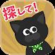うちの黒猫を探してください (迷いねこパズル) - Androidアプリ