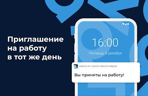 Rabota.ru:欠員と就職活動。リモートで作業する
