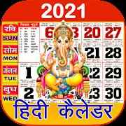 2021 Calendar | हिंदी कैलेंडर 2021 | पंचांग