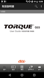 TORQUE G03_取扱説明書  Apps For Pc- Download And Install  (Windows 7, 8, 10 And Mac) 1