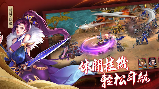 Mod Game 無雙名將傳 for Android