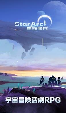 Star Arc -星海傭兵-のおすすめ画像1