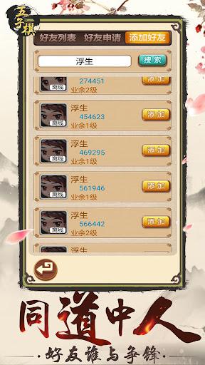 Gomoku Online u2013 Classic Gobang, Five in a row Game 2.10201 screenshots 13