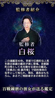 京都錦町の母【白桜の占い】のおすすめ画像5
