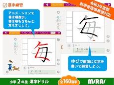 小2かん字ドリル 基礎からマスター!のおすすめ画像3