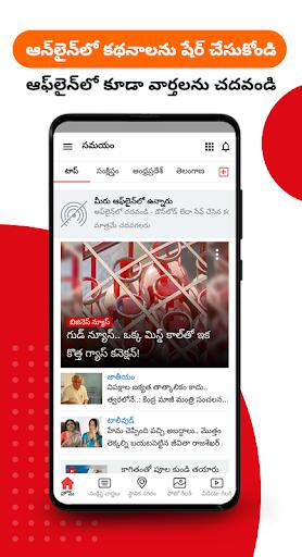 Telugu News App: Top Telugu News & Daily Astrology apktram screenshots 6
