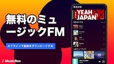 MusicBox - FM Music,ミュージックFM,無料ダウンロードのおすすめ画像1