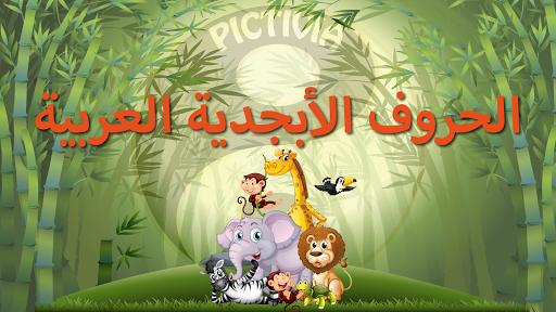 الحروف الأبجدية العربية (Arabic Alphabet Game) screenshots 1