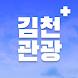 김천관광+
