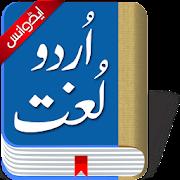 Offline Urdu Lughat - Urdu to Urdu Dictionary