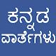 Daily Kannada News cover