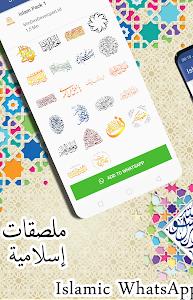 Islamic Stickers For Whatsapp 2021 - WastickerApp 1.28