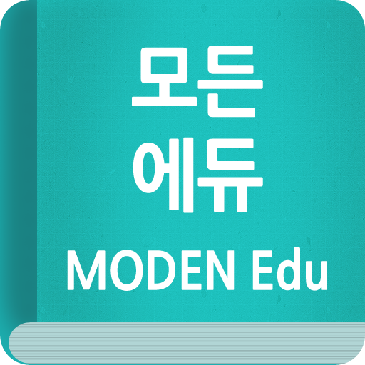 모든에듀 For PC Windows (7, 8, 10 and 10x) & Mac Computer
