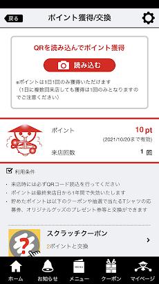 山田うどん食堂 公式アプリのおすすめ画像2