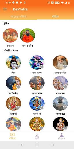 devyatra - hindu god  status/videos/wallpaper screenshot 3