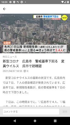 IRAW by RCC - 広島のニュース・動画配信のおすすめ画像2