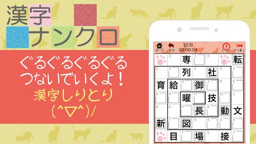 u6f22u5b57u30cau30f3u30afu30eduff5eu7121u6599u306eu6f22u5b57u30afu30edu30b9u30efu30fcu30c9u30d1u30bau30ebuff01u8133u30c8u30ecu3067u304du308bu6f22u5b57u30b2u30fcu30e0 android2mod screenshots 3