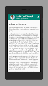 Hardik Patel Biography Hindi 4