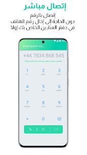 Slyfone – مساعدك لاتصال عبر WhatsApp تحميل apk 2
