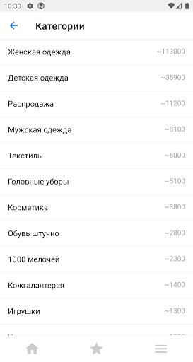 u0421u0430u0434u043eu0432u043eu0434 - u0410u0433u0440u0435u0433u0430u0442u043eu0440 android2mod screenshots 2