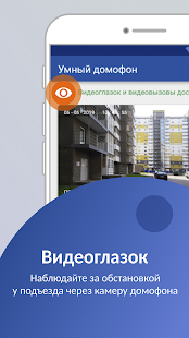 IS. Smart home 1.1.8 Screenshots 3