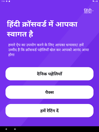 Indic Crosswords - Hindi, Telugu, Tamil & Kannada  screenshots 7