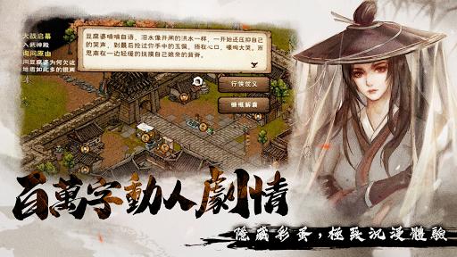 煙雨江湖 screenshot 3