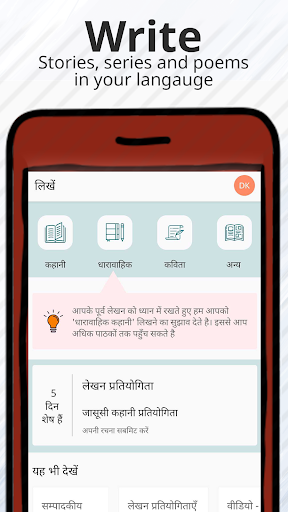 Free Stories, Audio stories and Books - Pratilipi 4.7.1 Screenshots 7