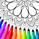 マンダラ着色ページ - Androidアプリ