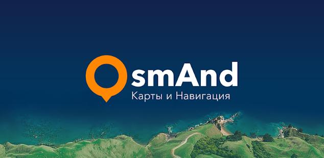 Скриншот №1 к OsmAnd+ — Офлайн Карты Путешествия и Навигация