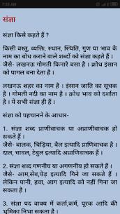 हिन्दी व्याकरण 4