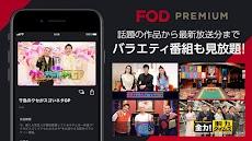 ドラマ/アニメはFOD テレビドラマ・テレビアニメの動画を無料見逃し配信!ドラマや映画の動画見放題のおすすめ画像5