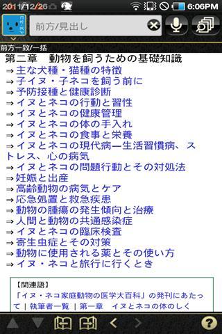 旧、イヌ・ネコ家庭動物の医学大百科(辞典):新改訂版◆出版中 For PC Windows (7, 8, 10, 10X) & Mac Computer Image Number- 9