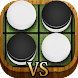 リバーシVS -CPU・2人・ネット対戦できる王道ゲーム- - Androidアプリ