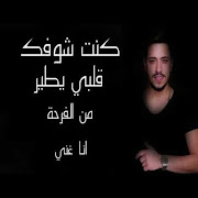 Song I was watching you my heart fly - Mohannad Za