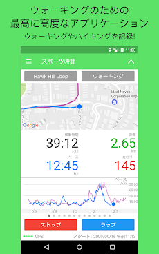 Walkmeter GPS 歩数計 - ウォーキング サイクリング ランニングのおすすめ画像1
