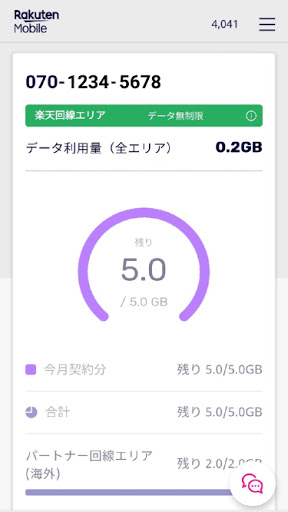 My 楽天 モバイル 楽天モバイル: 会員サポート(マイページ)