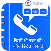 Get Call Details - Call History Any Number Detail