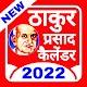 Thakur Prasad Calendar 2022 : Hindi Panchang 2022 para PC Windows